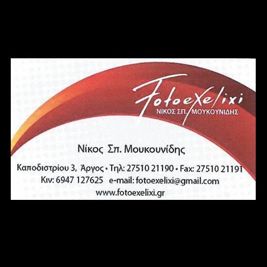 Fotoexelixi-Νίκος Σπ.Μουκουνίδης