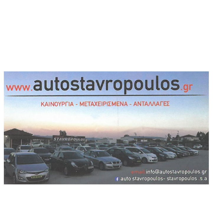 AYTO STAVROPOULOS
