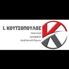Ι.ΚΟΥΤΣΟΠΟΥΛΟΣ &ΣΙΑ Ο.Ε