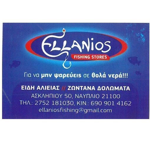ELLANIOS FISHING STORES